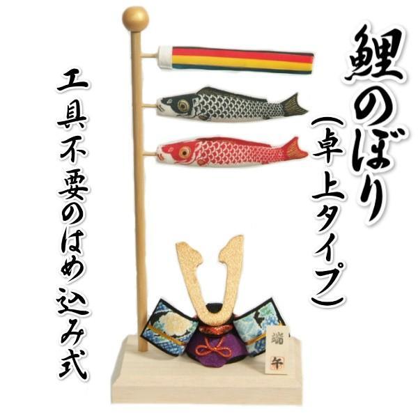 鯉のぼり 室内卓上用 ちりめん 端午の節句 高さ31cmの卓上サイズ 工具不要のはめ込み式