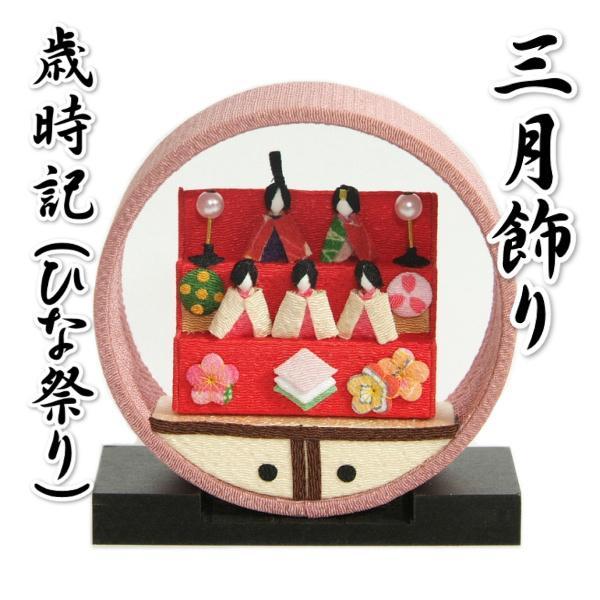 ひな飾り 上巳の節句 桃の節句 雛祭り 歳時記 卓上タイプ 飾り台付き
