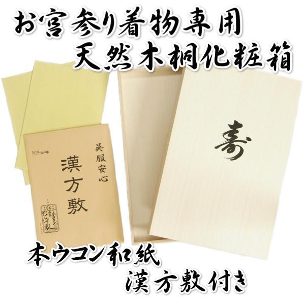 お宮参り着物用 桐箱 天然木化粧箱 きはだ染め敷き付き 日本製