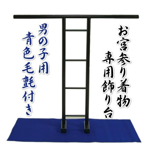 お宮参り着物専用飾り台 プラスチック製撞木(しゅもく) 男の子に最適な青毛氈付き組み立てタイプ 日本製