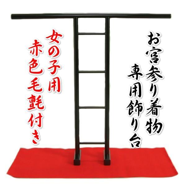 お宮参り着物専用飾り台 プラスチック製撞木(しゅもく) 女の子に最適な赤毛氈付き組み立てタイプ 日本製