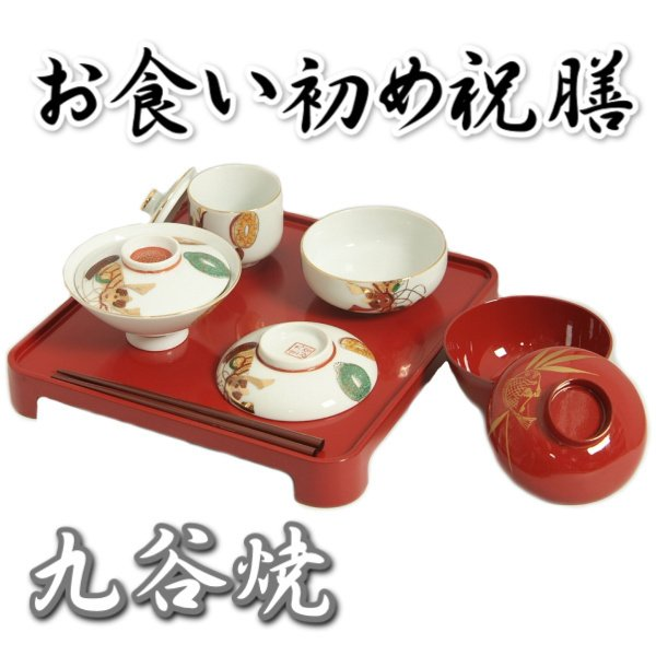 お宮参り お食い初め 百日祝い 九谷焼陶磁器食器セット 男の子に最適な兜柄 お膳に箸も付いた7点セット 日本製