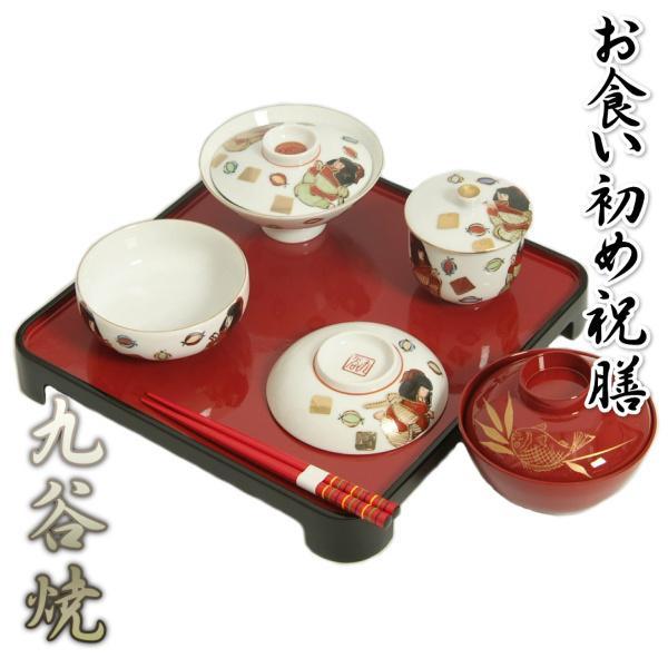 お宮参り お食い初め 百日祝い 九谷焼陶磁器食器セット 男女兼用の鶴柄 お膳に箸も付いた7点セット 日本製