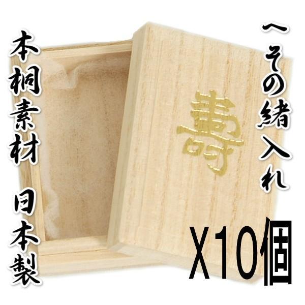 へその緒ケース まとめ買い 10個セット 臍の緒入れ 防腐剤入り 本桐素材 日本製 男女兼用