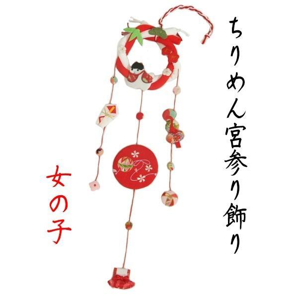 お宮参り ちりめん吊るし飾り 女の子向き 日本製