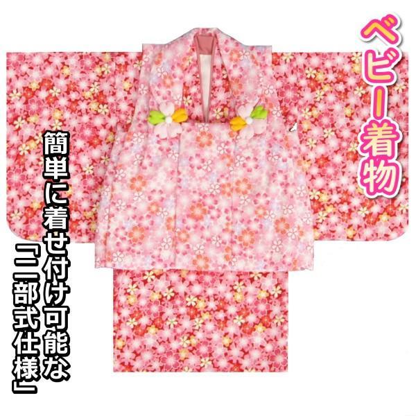 ベビー着物 赤ちゃん用女の子着物 赤色着物 山桜 ピンク被布 二部式仕様の楽々着せ付けタイプ