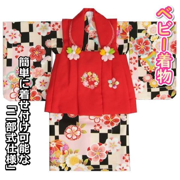 ベビー着物 赤ちゃん 女の子 着物 黒地着物 ベージュ変わり市松文様 赤色被布 二部式仕様の楽々着せ付けタイプ