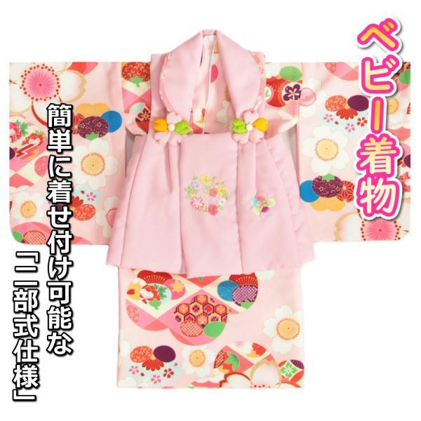 ベビー着物 赤ちゃん 女の子着物 淡ピンク色着物 桜 まり 白地ピンクドット被布 二部式仕様の楽々着せ付けタイプ