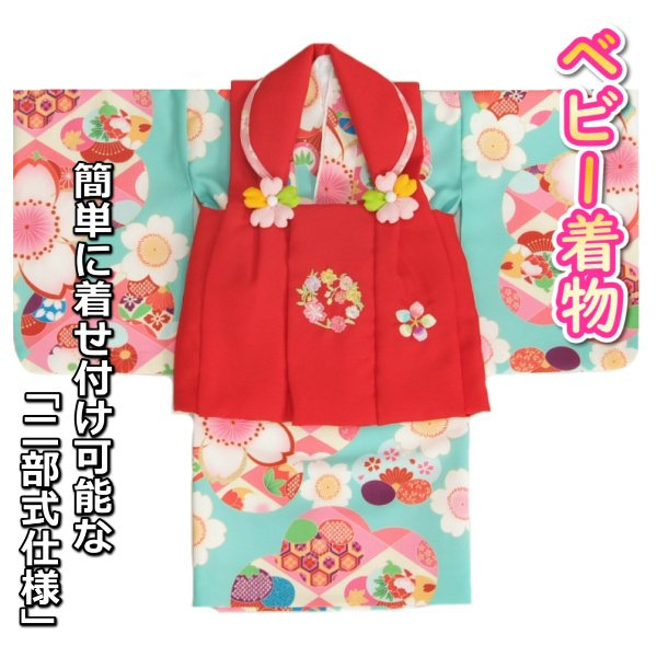 ベビー着物 赤ちゃん 女の子着物 ブルーグリーン着物 大桜 赤色被布 二部式仕様の楽々着せ付けタイプ