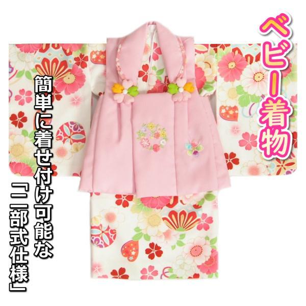 ベビー着物 赤ちゃん 女の子着物 白色 八重桜 赤色被布 二部式仕様の楽々着せ付けタイプ