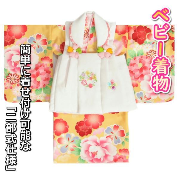 ベビー着物 赤ちゃん用女の子着物 黄緑市松色着物 桜 七宝 淡ピンク色被布 二部式仕様の楽々着せ付けタイプ