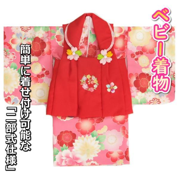 ベビー着物 赤ちゃん 女の子着物 濃ピンク色着物 牡丹 赤色被布 二部式仕様の楽々着せ付けタイプ