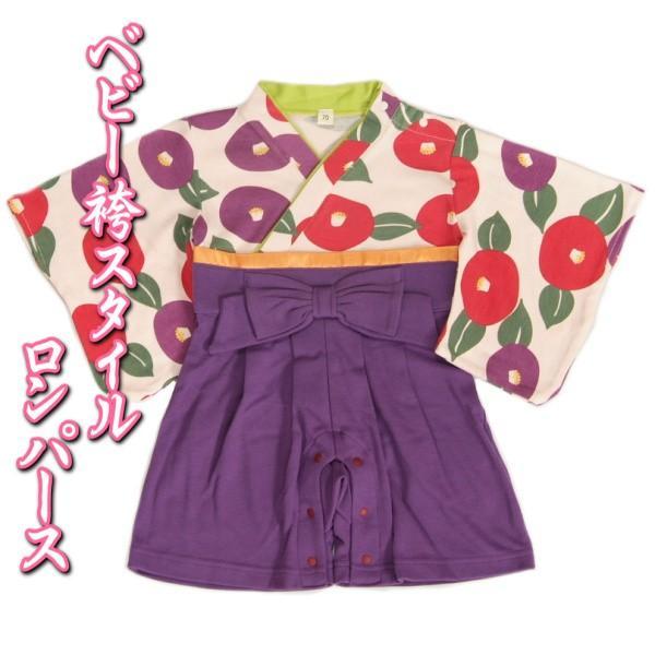 ベビー ロンパース 袴スタイル 光琳椿 淡ピンク色×紫色 カバーオール 初節句 60 70 80 90