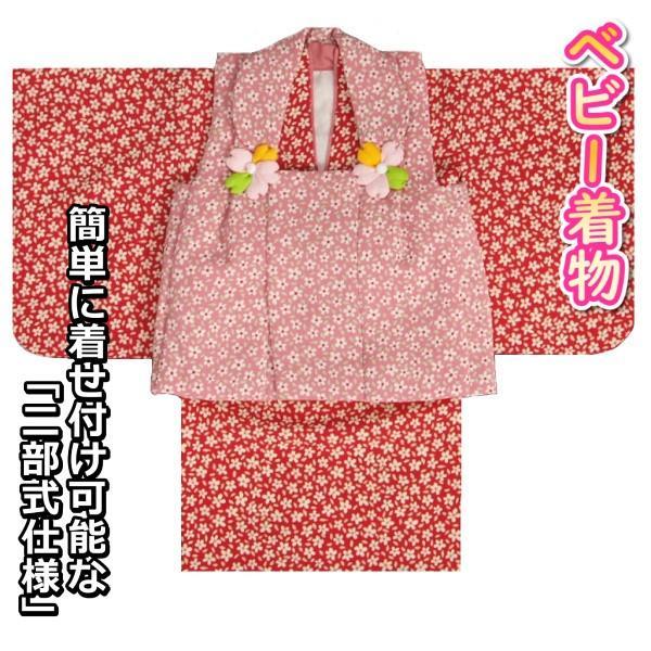 ベビー着物 赤ちゃん用女の子着物 赤色着物 小桜 ピンクパープル色被布 二部式仕様の楽々着せ付けタイプ