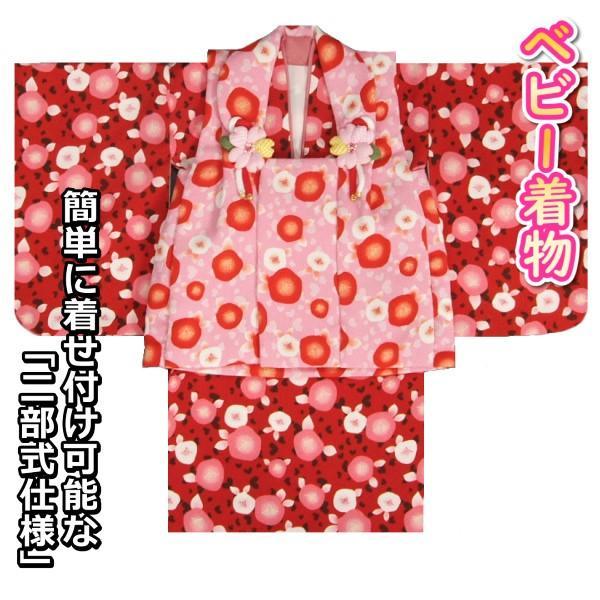 ベビー着物 赤ちゃん用女の子着物 赤色着物 光琳椿 ピンクパープル色被布 二部式仕様の楽々着せ付けタイプ