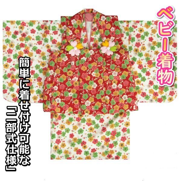 ベビー着物 赤ちゃん用女の子着物 白色着物 四色梅が枝 赤色被布 二部式仕様の楽々着せ付けタイプ