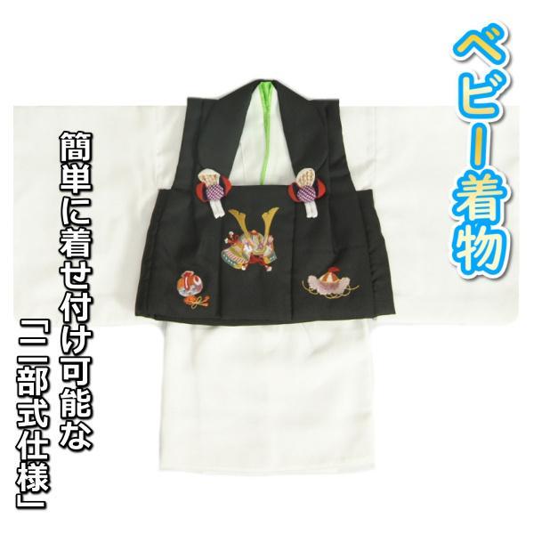 ベビー着物 赤ちゃん 男の子着物 白色着物 黒色被布 兜刺繍 二部式仕様の楽々着せ付けタイプ