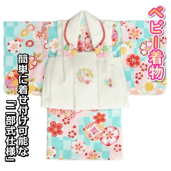 ベビー着物 赤ちゃん 女の子 着物 水色着物 濃淡変わり市松文様 白色被布 二部式仕様の楽々着せ付けタイプ