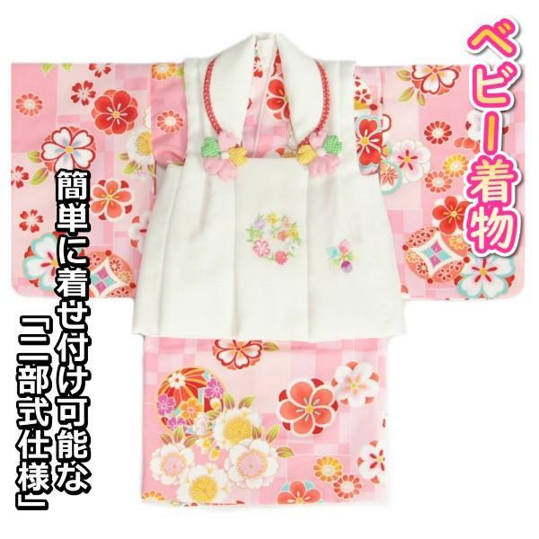 ベビー着物 赤ちゃん 女の子着物 ピンク地着物 濃淡ピンク変わり市松文様 白色被布 二部式仕様の楽々着せ付けタイプ
