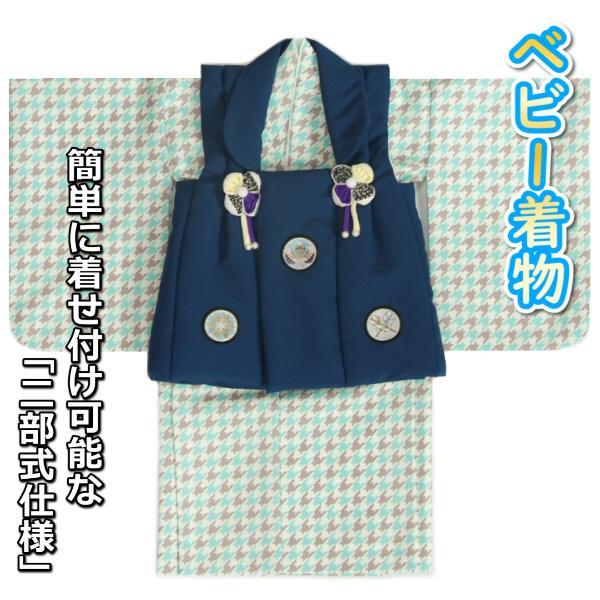 ベビー着物 赤ちゃん 男の子着物 黒色着物 三枡文様 紺地被布 刺繍使い 二部式仕様の楽々着せ付けタイプ