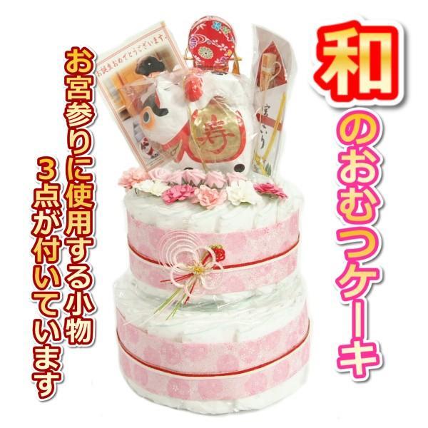 おむつケーキ 和タイプ ダイパーケーキ 女の子 お宮参り小物3点付き 初宮参り 出産祝い 日本製 無料ギフトラッピング