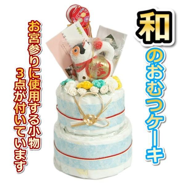おむつケーキ 和タイプ ダイパーケーキ 男の子 お宮参り小物3点付き 初宮参り 出産祝い 日本製 無料ギフトラッピング付
