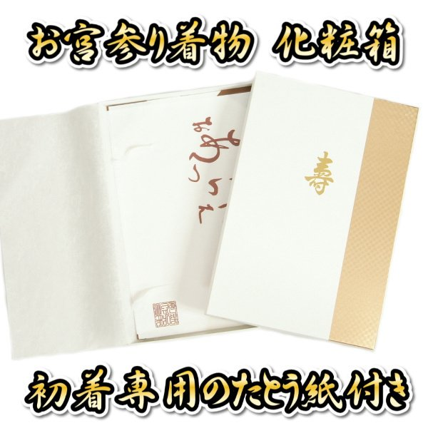 お宮参り着物用 化粧箱 男女兼用 専用たとう紙付き 日本製
