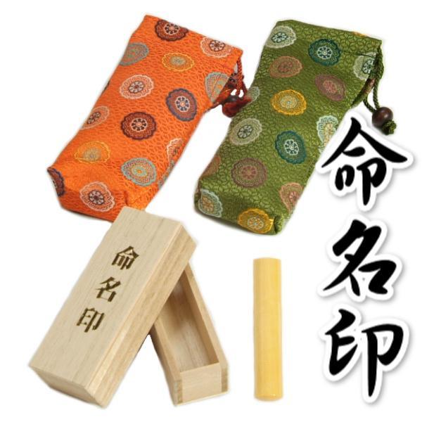 お宮参り 出産祝い 命名印 桐箱 金襴袋付き 男女各 日本製