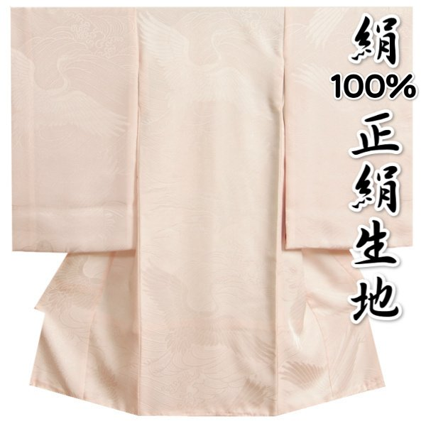 正絹生地 お宮参り着物用長襦袢 ピンク つけ袖付き 袷仕立て 地紋生地 日本製
