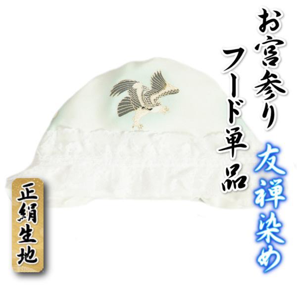 お宮参り着物用 フード単品 友禅染め鷹柄 正絹生地 白地水色ぼかし 日本製