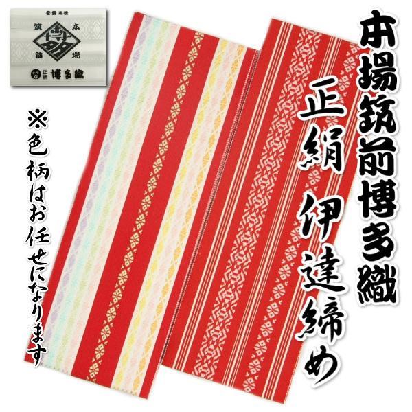 特選 正絹博多織伊達〆 日本製