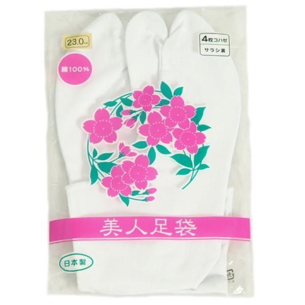 美人足袋 綿ブロード 4枚こはぜタイプ 綿100% 晒し裏 日本製