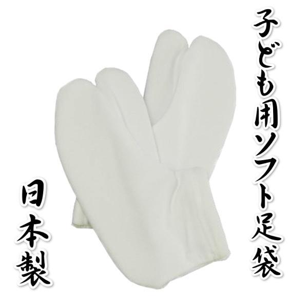 ソフト子供足袋 クチゴムタイプ 日本製