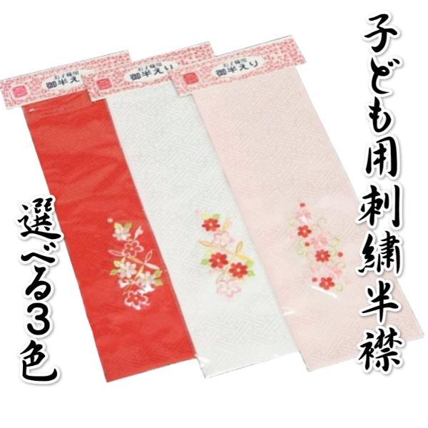 子供用刺繍半衿 白 ピンク 赤 三歳 七歳 七五三着物などに最適
