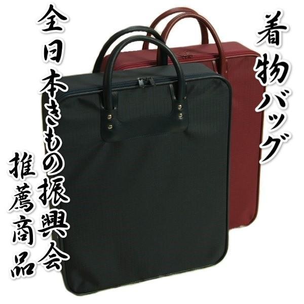 着物バッグ 和装バッグ 使いやすいマチ広タイプ エンジ 紺 防水加工 日本製 全日本きもの振興会推薦商品