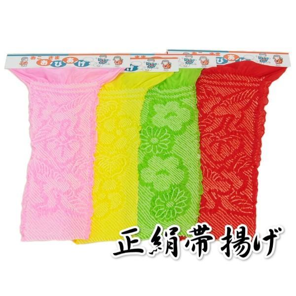 七五三着物用 子供 正絹帯揚 本絞りタイプ 4色