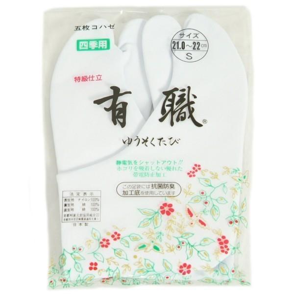 ストレッチ足袋 有職足袋 5枚こはぜタイプ 抗菌防臭加工底使用 帯電防止加工 日本製