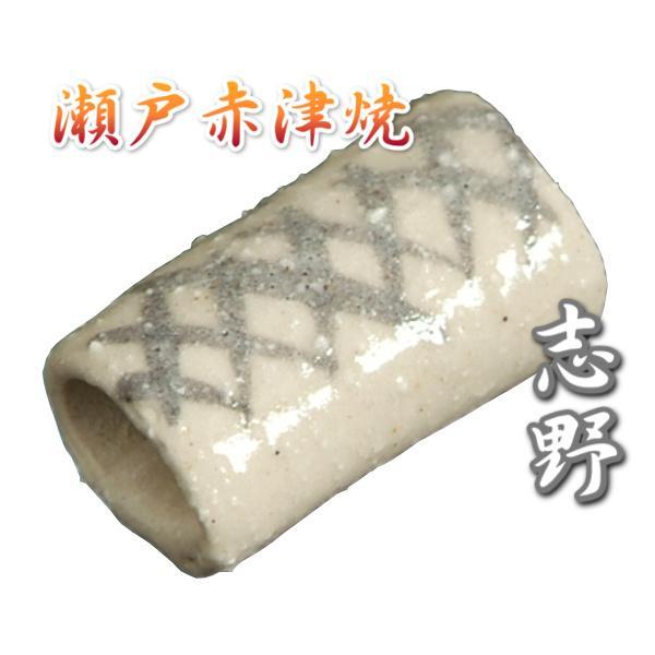瀬戸赤津焼帯留め飾り 瀬戸七釉帯留シリーズ 瀬戸物 陶器 志野釉 日本製 通常の帯〆でも使用可能な幅広通し使用
