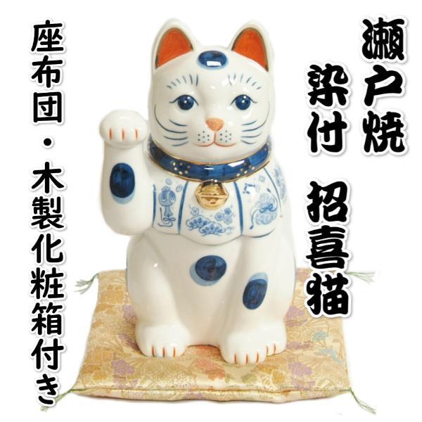 瀬戸焼 招き猫 瀬戸物 染付 陶磁器 福招き 高さ約25.5cm 金襴座布団 木製化粧箱付き 日本製