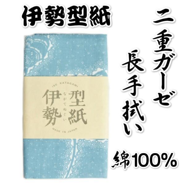 手拭い 手ぬぐい 伊勢型紙 二重ガーゼ 長手ぬぐい  水色 伊勢海老柄 日本製