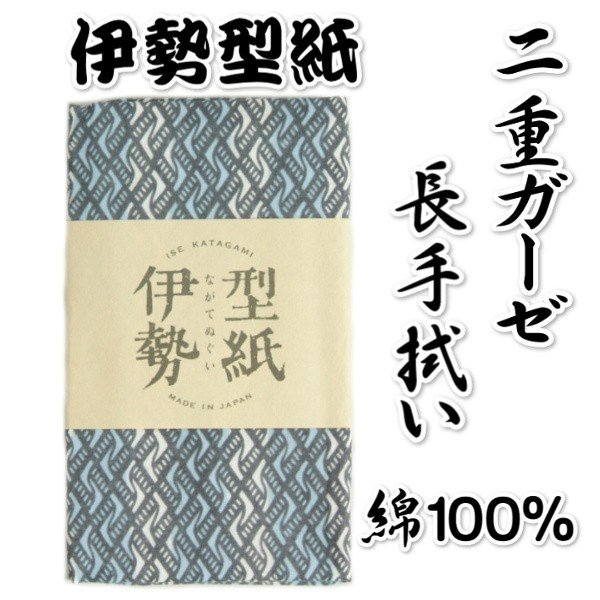 手拭い 手ぬぐい 伊勢型紙 二重ガーゼ 長手ぬぐい  青色 波型柄 日本製