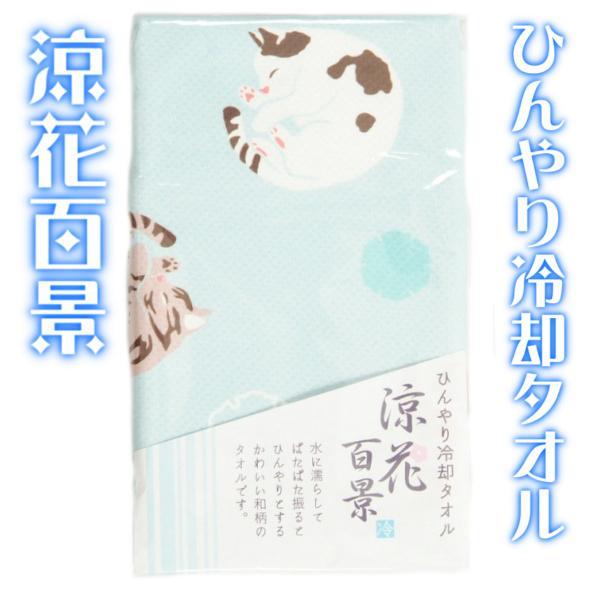 ひんやり 手拭い 手ぬぐい 冷却タオル 涼花百景 水色 雪輪に猫柄
