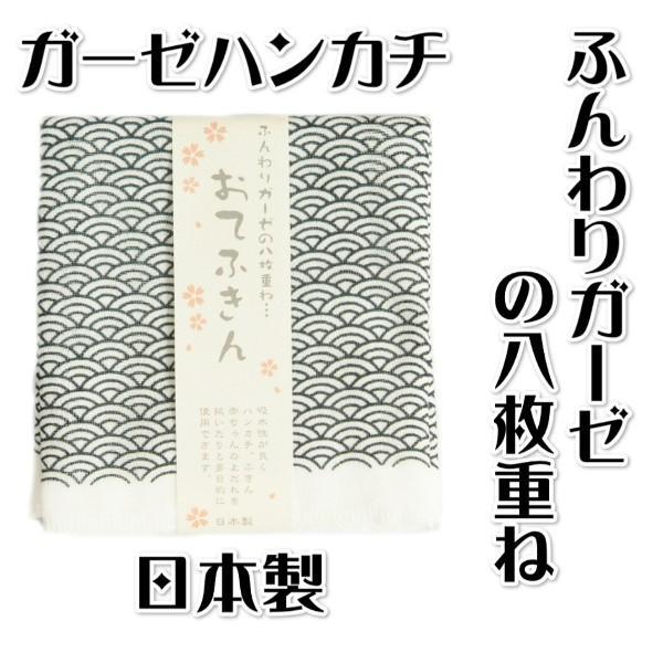 ガーゼハンカチ ふんわりガーゼ8枚重ね おてふきん 黒色 青海波柄 日本製