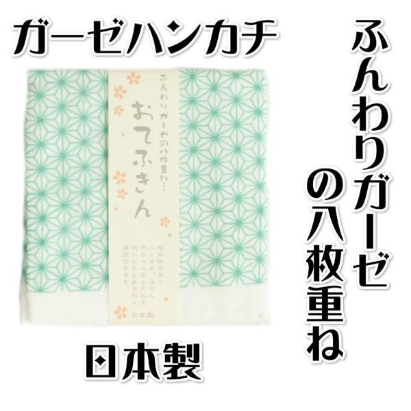 ガーゼハンカチ ふんわりガーゼ8枚重ね おてふきん 緑色 麻の葉柄 日本製