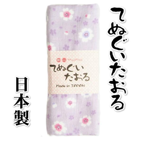 てぬぐいタオル 表ガーゼ裏パイル パープル色 桜柄 日本製