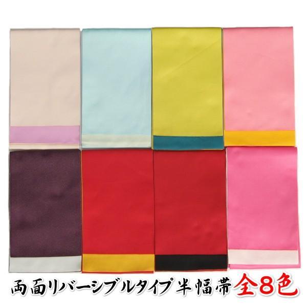 浴衣帯 半幅帯 両面リバーシブル対応 8色 袴下帯としても使用可能 単(ひとえ)帯 日本製