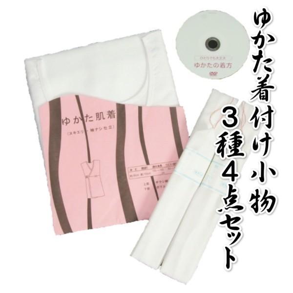 ゆかた着付小物3種4点セット 浴衣肌着に腰紐セット 誰でも簡単に着付けられるDVD付き フリーサイズ