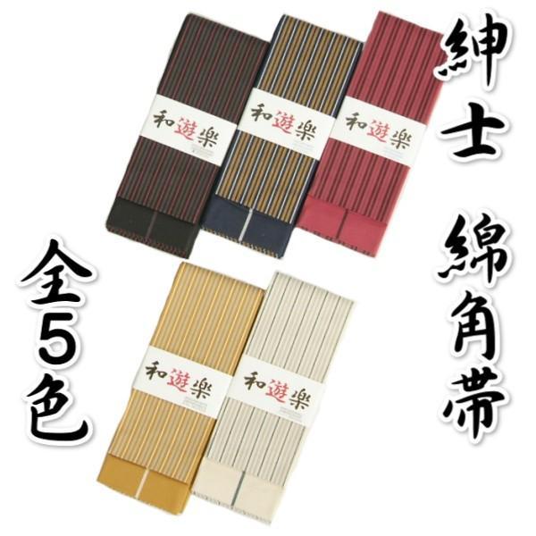 紳士 綿角帯 浴衣帯 半幅帯 両面リバーシブル対応 5色 日本製