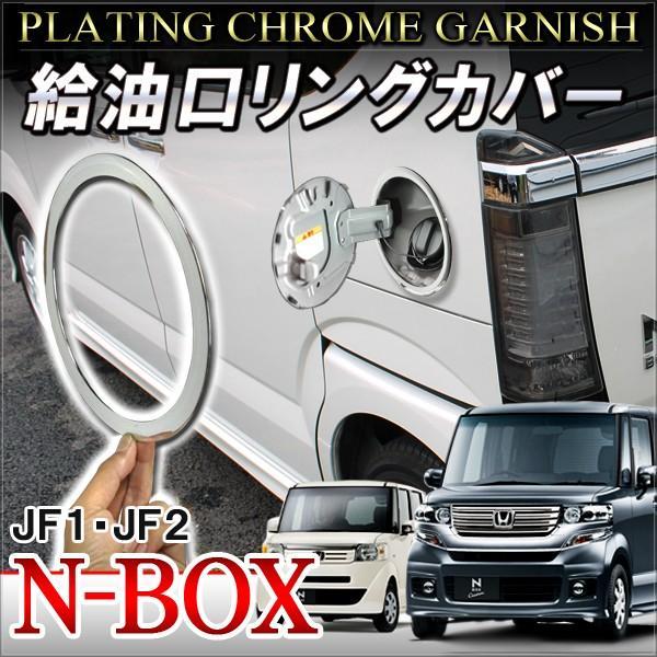NBOXカスタム ドレスアップ JF1 JF2 給油口 メッキ リング メッキベゼルリング ABS製 メッキ仕上げ 外装 パーツ N-BOX N BOX Nボックス エヌボックス doresuup