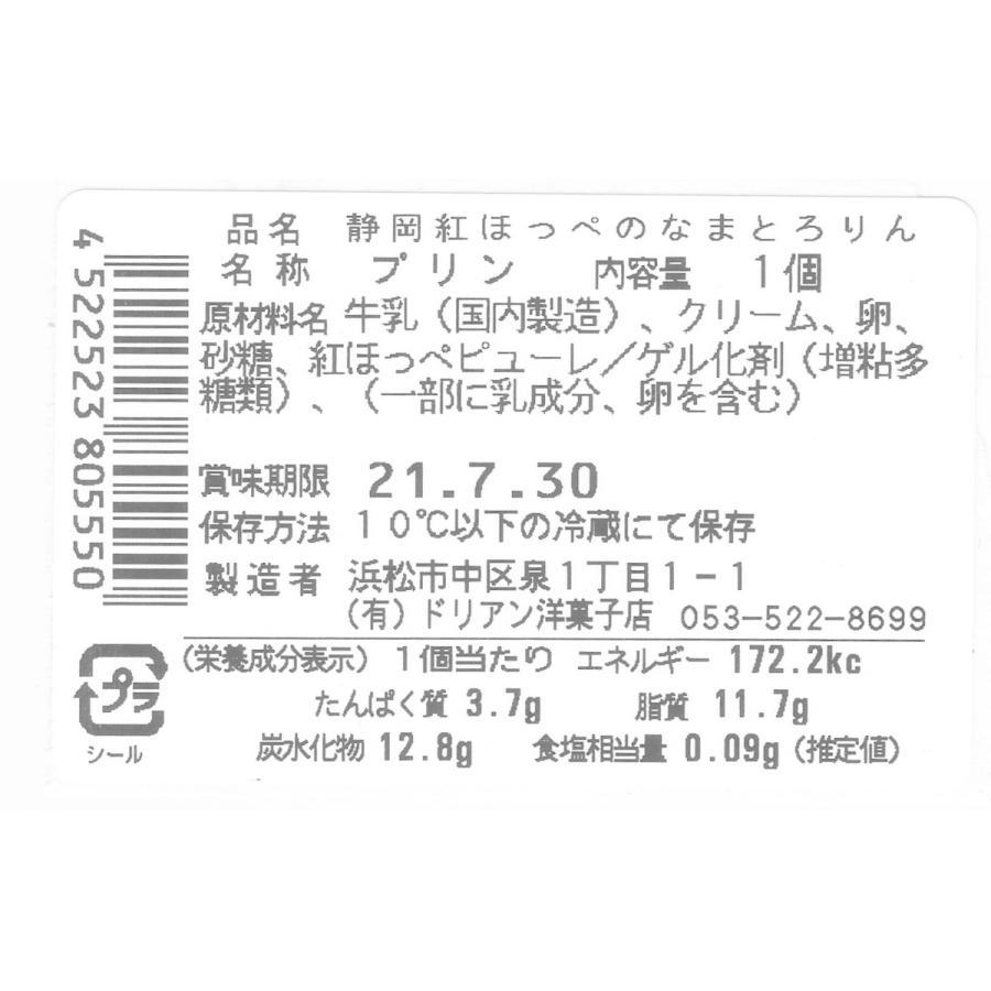 静岡紅ほっぺのなまとろりん dorian 04